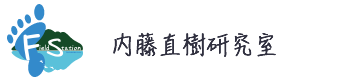 徳島大学 内藤直樹研究室ロゴ